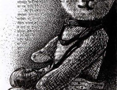 Le Docteur Nalam, encre de chine sur page de livre, 2015 -- Collection particulière
